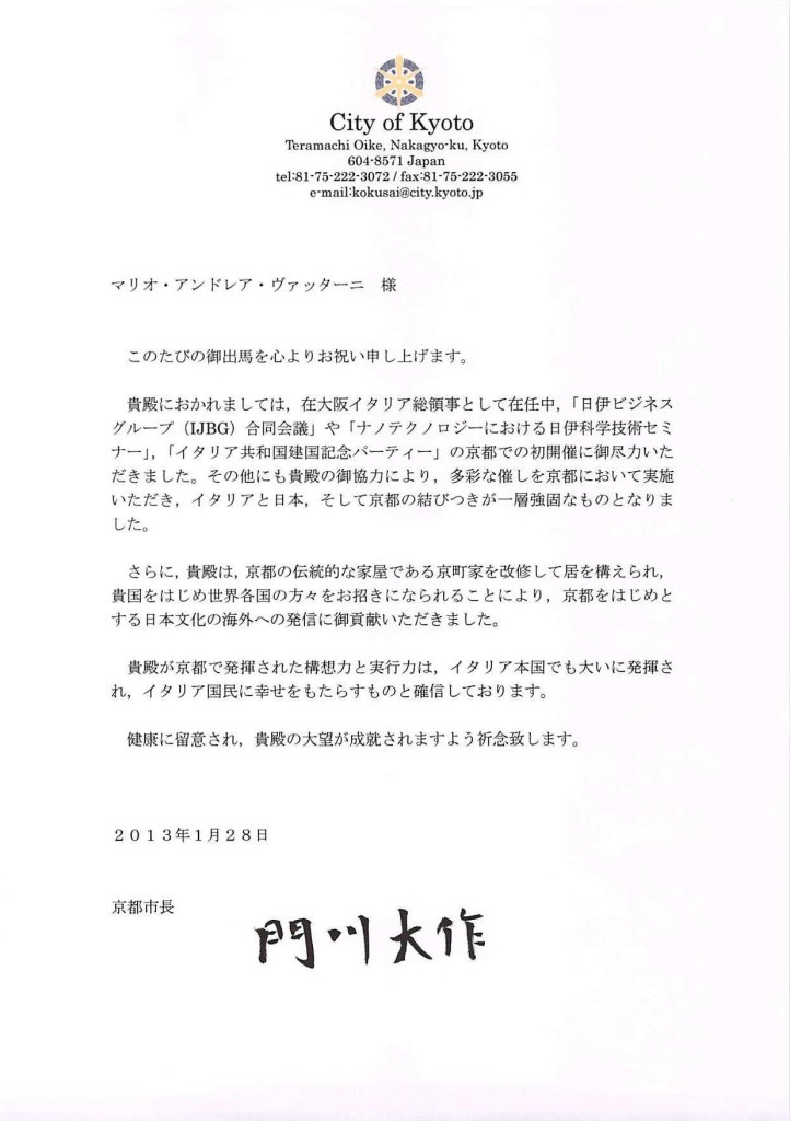 La lettera che il Sindaco di Kyoto ha inviato a Mario Vattani