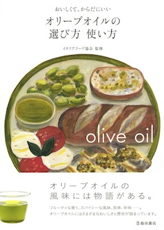 cover olive oil